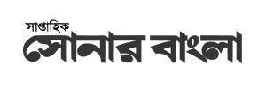 https://www.weeklysonarbangla.net/